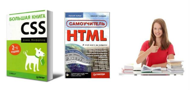 Нужно изучать CSS и HTML