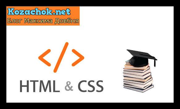 Как изучить CSS и HTML