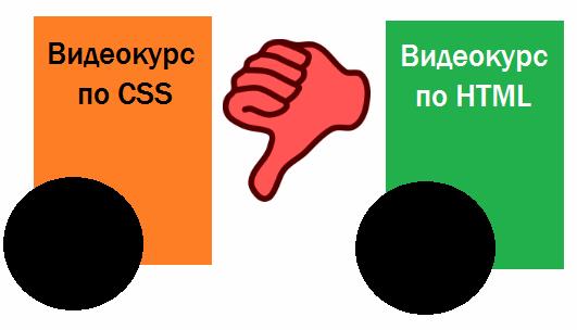 Не качественные видеокурсы по css и html
