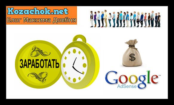 Сколько можно заработать на Google Adsense
