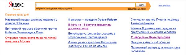 Яндекс блоги как источник новых идей для написания статьей