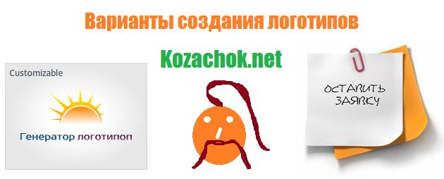 Варианты для создания логотипов