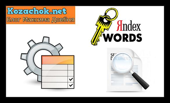 Метод как искать ключевые слова