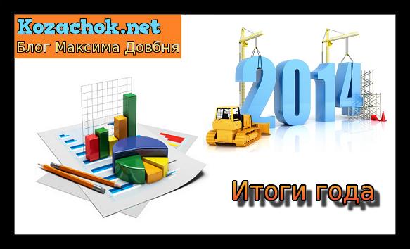 Итоги блога за 2014 год