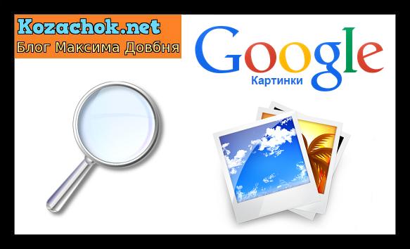 Поиск картинок по изображению Google