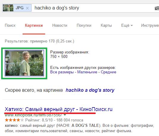 Результат поиска картинок через Google