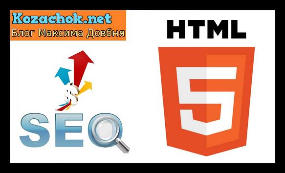 Сео теги html 5