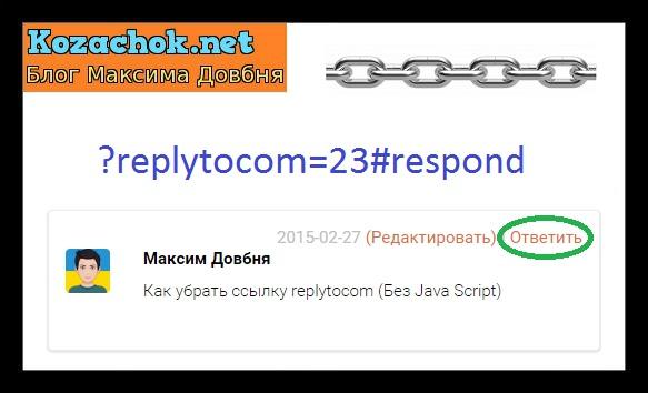 Как убрать ссылку replytocom