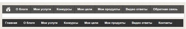 Изменить меню блога