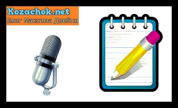 Программы для набора текста голосом