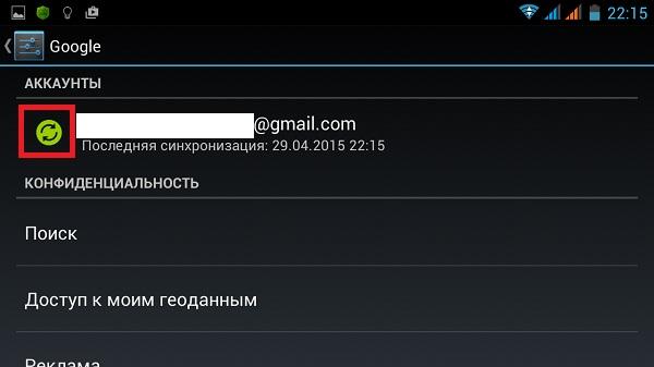 Синхронизация аккаунта
