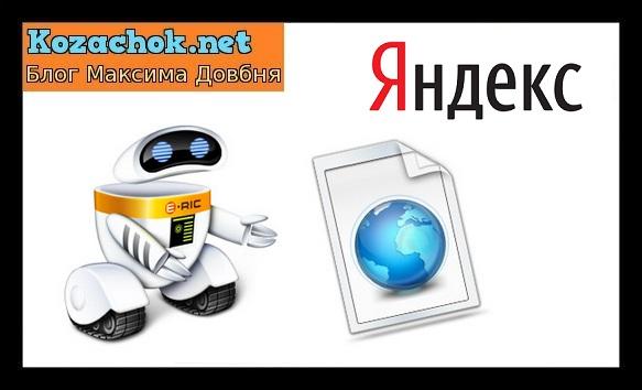 Как ускорить индексацию страниц в Яндекс