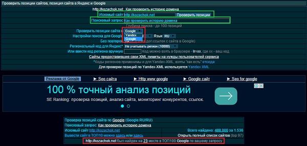 Проверить позиции сайта в сервисе xseo