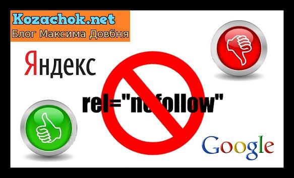 """Учитывают поисковые системы тег """"nofollow"""" или нет"""